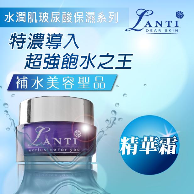 Lanti水潤肌玻尿酸保濕精華乳霜