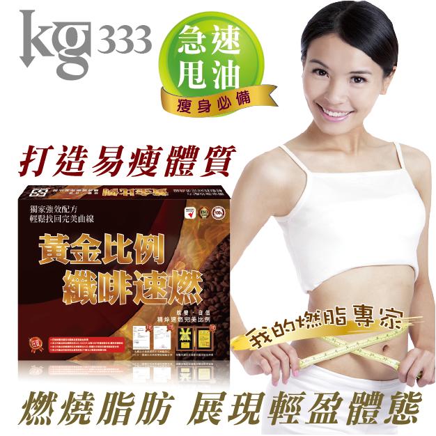 KG333爆燃纖啡錠