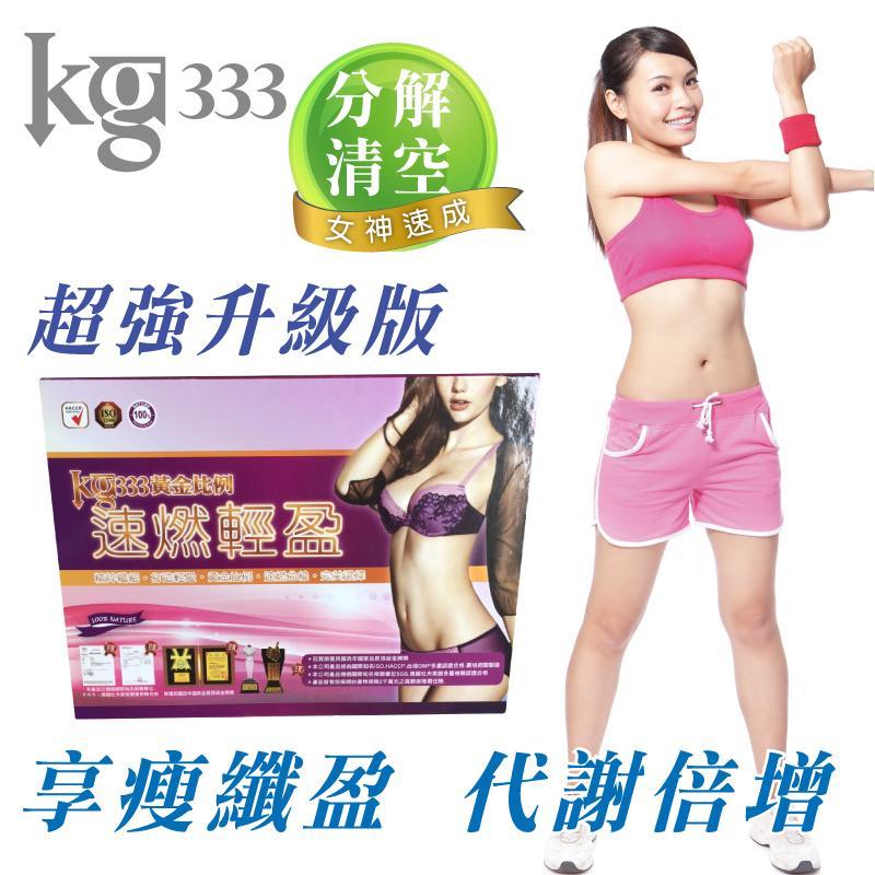 KG333爆燃速纖膠囊