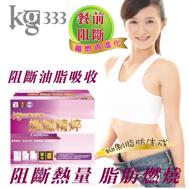 KG333樂阻纖斷卡精華