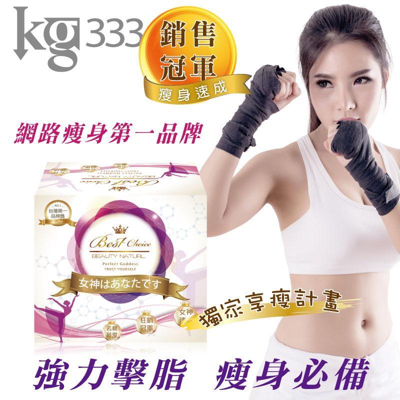 KG333爆燃飲(20盒)