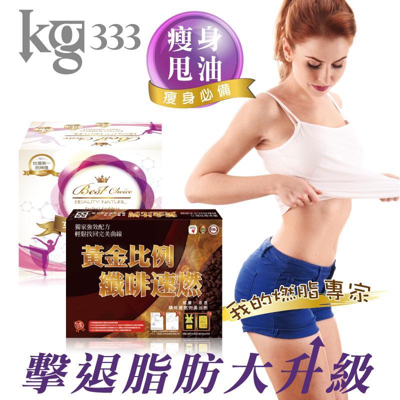 KG333爆燃飲+爆燃纖啡錠