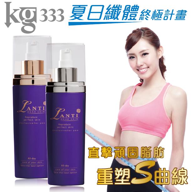 KG333完美輕盈纖燃霜+KG333完美輕盈緊實霜