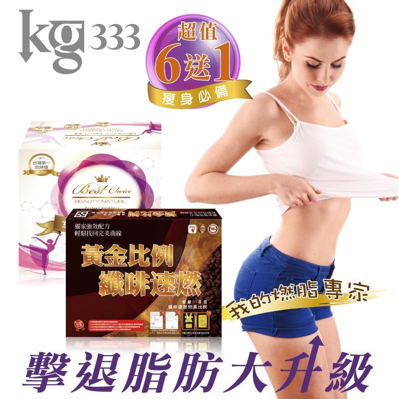 KG333爆燃飲+爆燃纖啡錠(6組)